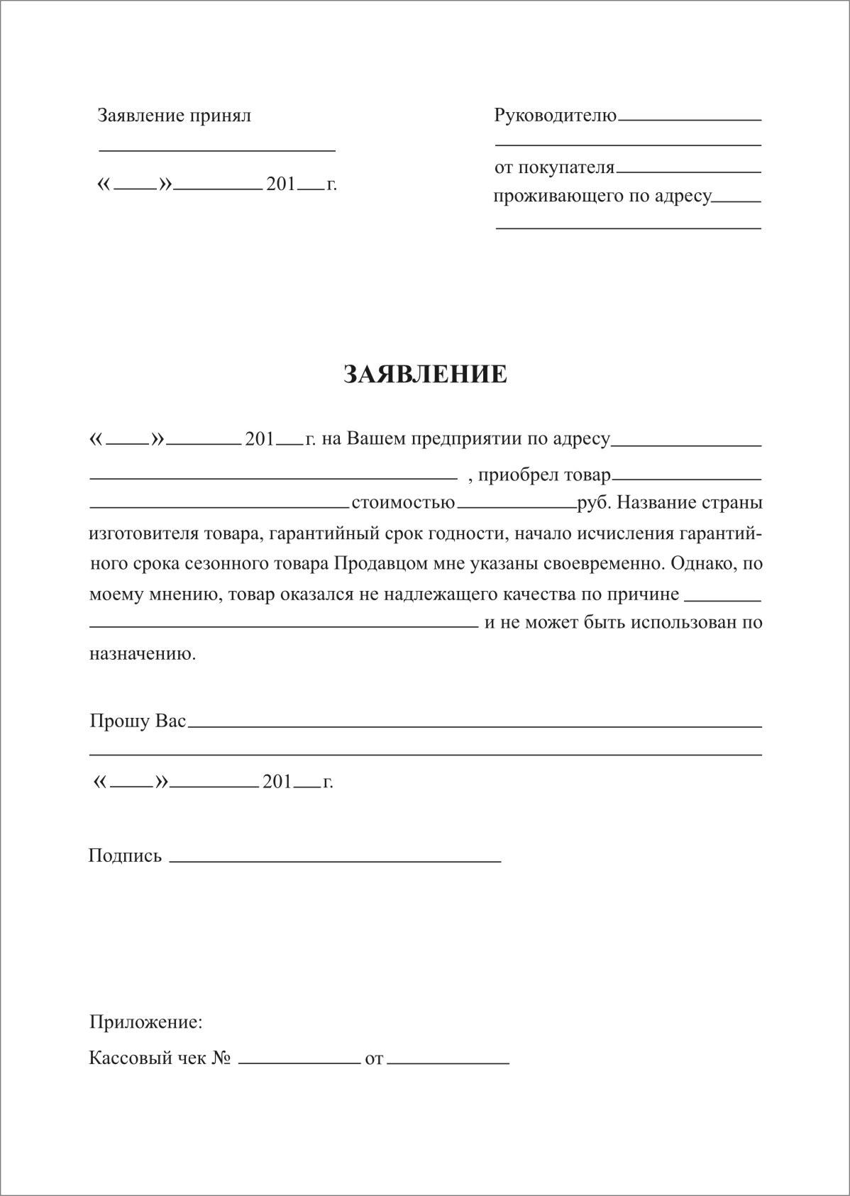 Заявление на возврат товара - ef7b